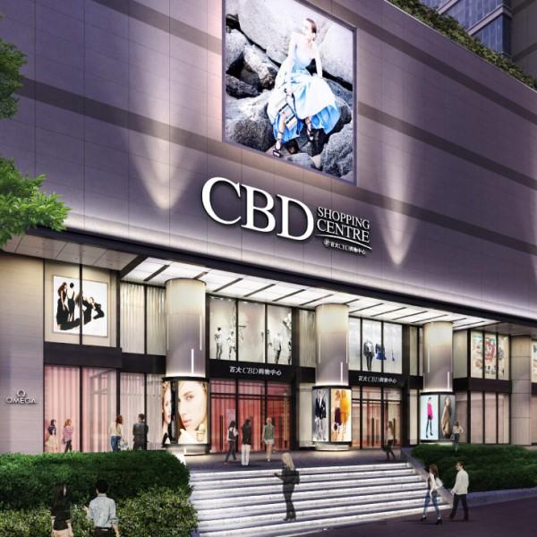 百大CBD购物中心