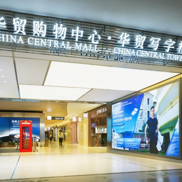 北京華貿中心